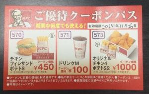 KFC ご優待クーポンパス