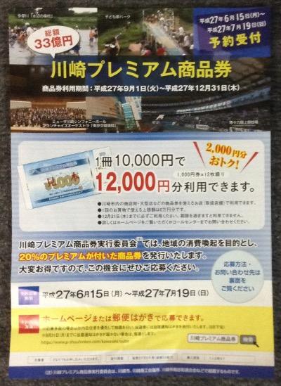 川崎プレミアム商品券案内チラシ