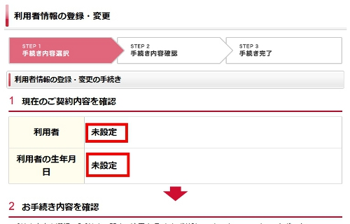 NTTドコモ 利用者情報の登録画面