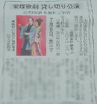 宝塚 貸切公演(日本経済新聞)