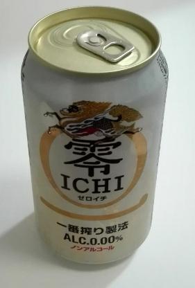 キリンのノンアルコールビール 零ICHI(ゼロイチ)