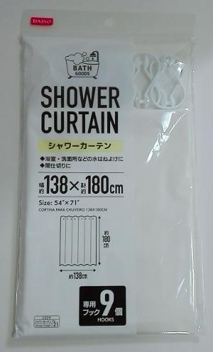 ダイソー シャワーカーテン