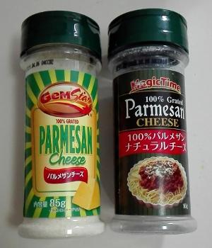 パルメザンチーズ(粉チーズ)
