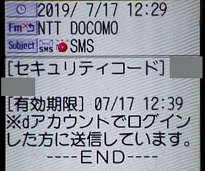 D アカウント セキュリティ コード Dカード dポイント利用者情報登録の際に「7桁のセキュリティコード」を入力する欄があるが、dカード/dカードGOLDの...