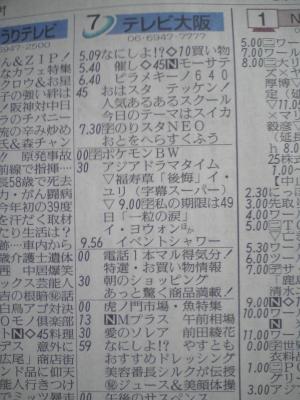 テレビ 欄 大阪