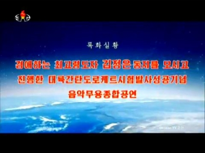 Full Concert to Contributors to ICBM Hwasong-14.mp4_000049228.jpg