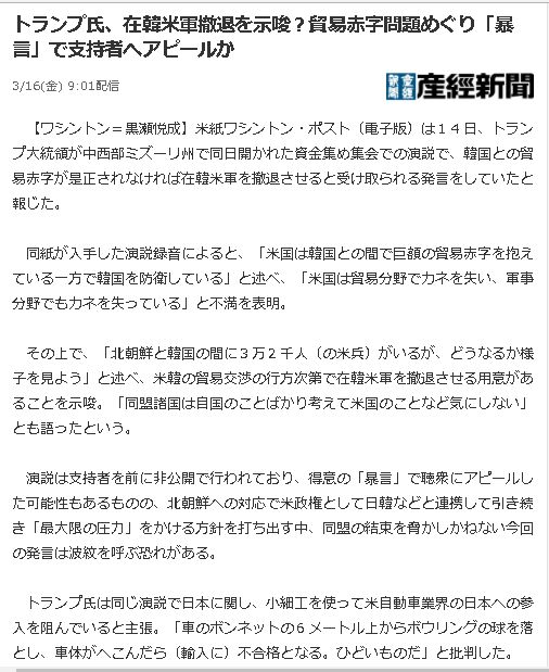2018年03月16日の記事 | 韓国に...
