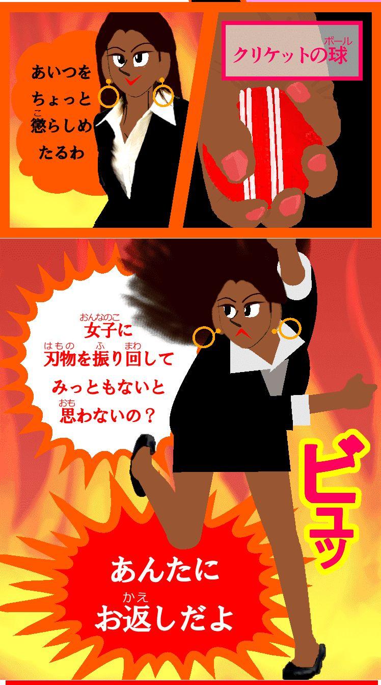 IYC-3 Ms.Misaki's bowling