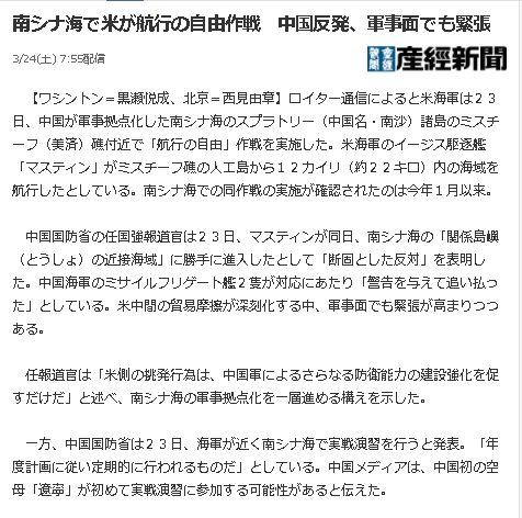 産経新聞2018年3月24日米軍自由作戦