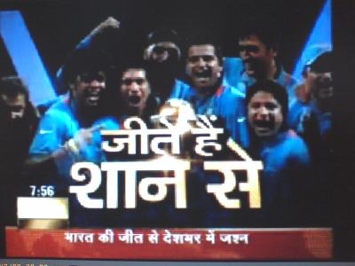 2011 クリケット・ワールドカップ