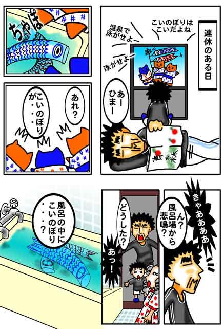 車田さん鯉のぼり1