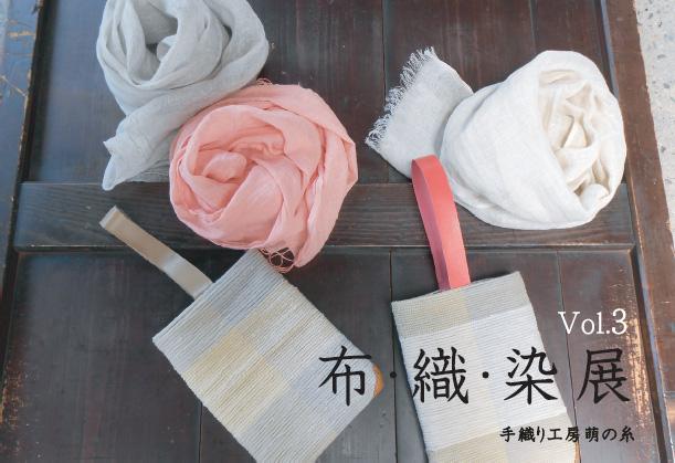 萌の糸2016HP用のコピー.jpg