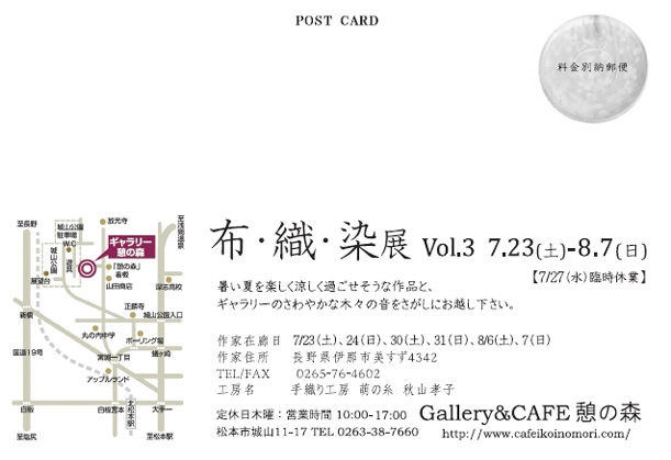 萌の糸2016HP用のコピー切手面.jpg