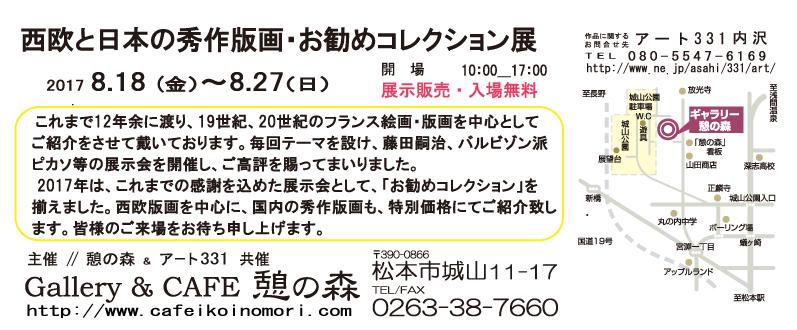 アート331切手面2017.jpg
