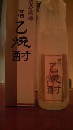 越乃寒梅:乙焼酎