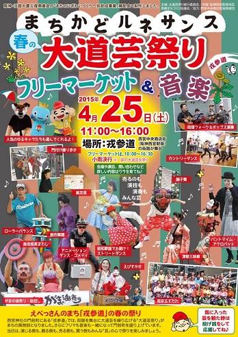 大道芸祭り