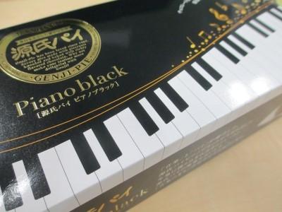 源氏パイピアノブラック