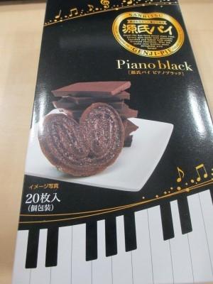 源氏パイピアノブラックパッケージ