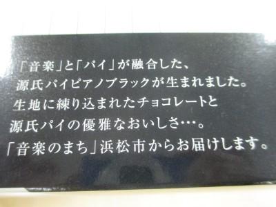 源氏パイピアノブラック側面