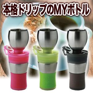 コーヒーメーカーボトル GAMAGA 「ガマガ」