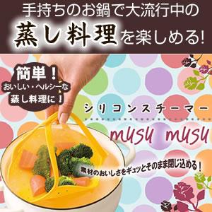 シリコンスチーマー musu musu(ムスムス)