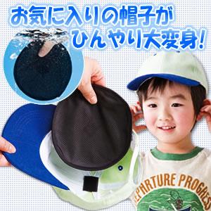 帽子にPitaCool