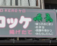 gero02