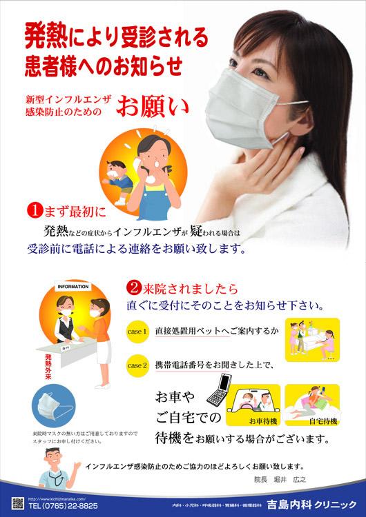 発熱により受診される患者様へのお知らせ