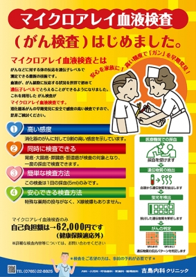 マイクロアレイ血液検査(がん検査)
