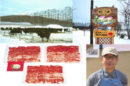 十勝・夢がいっぱい牧場  夢大樹牛熟成肉(焼肉用)