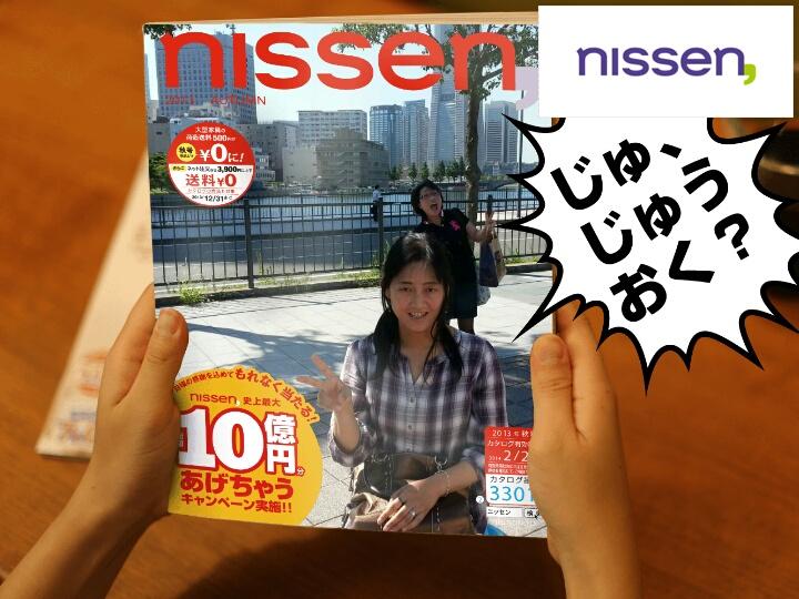 20131103_2314_nissen,.jpg