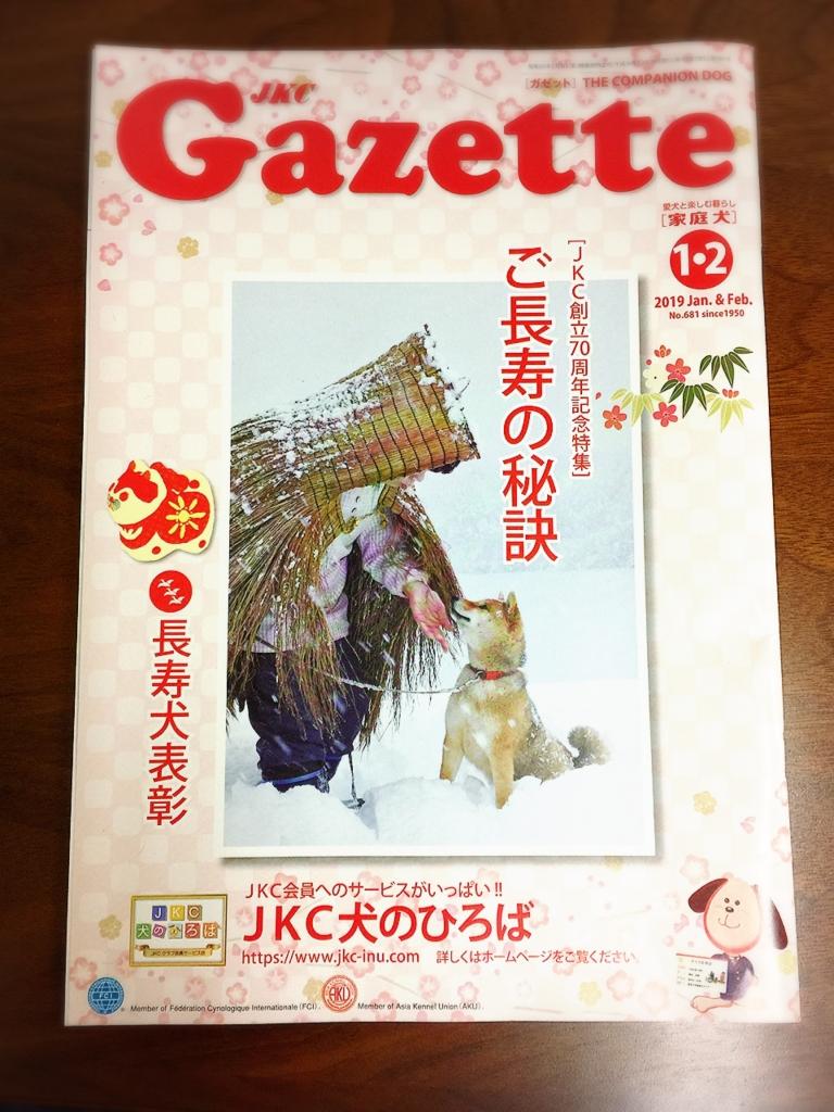 JKC Gazette 家庭犬
