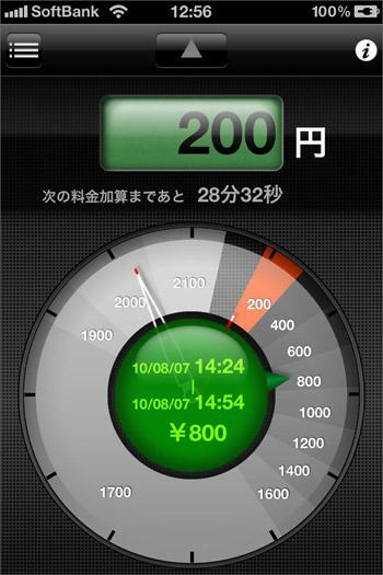 iPhone_App.jpg