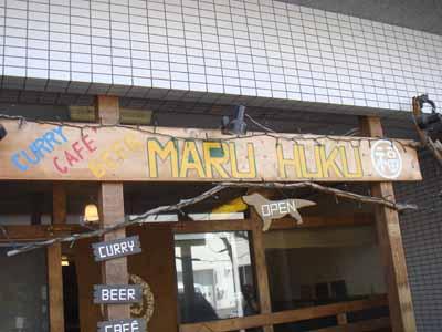 MARUHUKU 看板