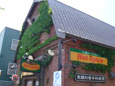 Hot Spice 看板。