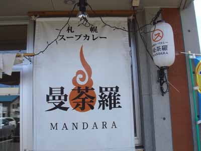 曼荼羅 札幌中央店 看板