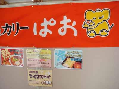 スープカレーフェスタ ぱお