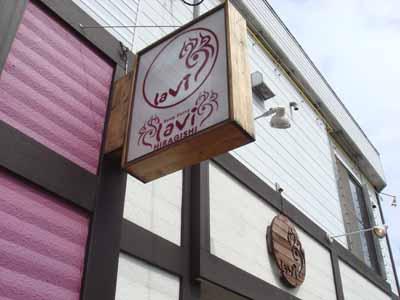 lavi HIRAGISHI 看板