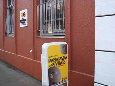 PANAPANA with VVBAR 看板