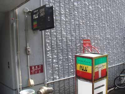 村上カレー店 PULUPULU 看板