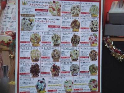 アイスクリームファクトリー