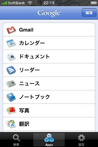 Google Mobile Tools 1