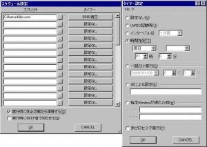 UWSCスケジュール設定