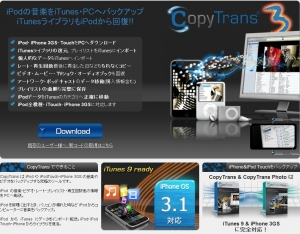CopyTrans webページ
