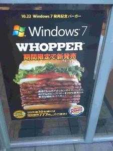 Win7 burger