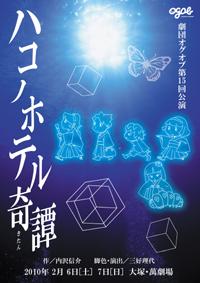 劇団オグオブ15回公演「ハコノホテル奇譚」