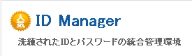 ID Manager