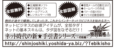 週刊大衆広告