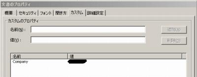 PDFのプロパティ
