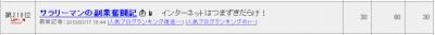 人気ブログランキング20100319